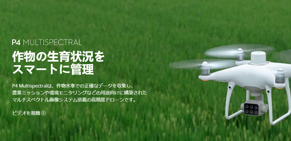 ドローンメーカーのDJIが農業用ドローン「P4 MULTISPECTRAL」を発表