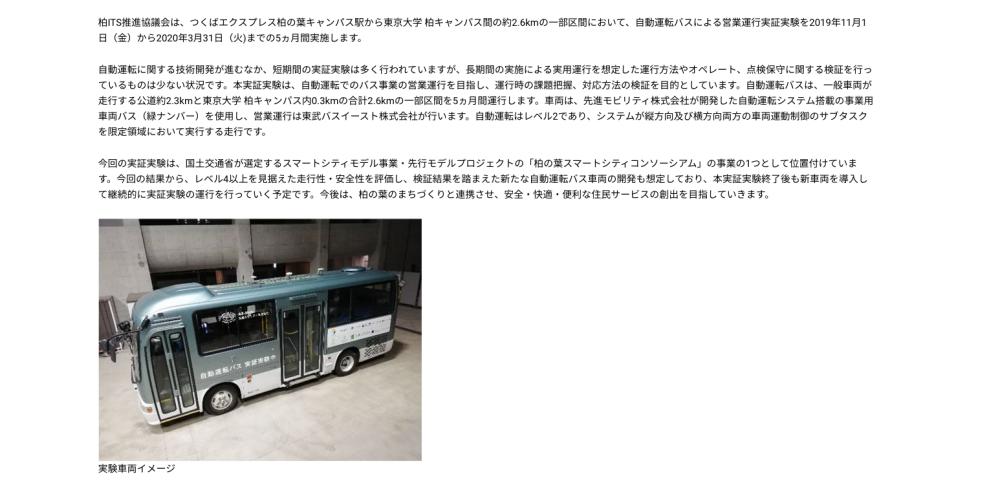 柏の葉キャンパス駅で自動運転バスの実証実験がスタート