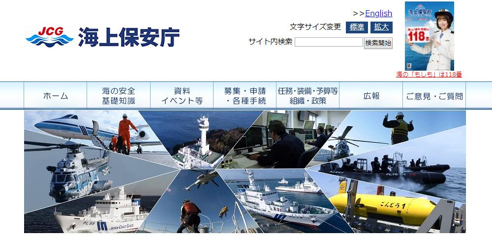 海上保安庁が中国製ドローンを購入対象外へ、情報セキュリティ意識か