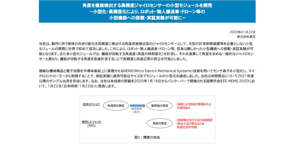 角度直接検出型のジャイロセンサーを開発、株式会社東芝
