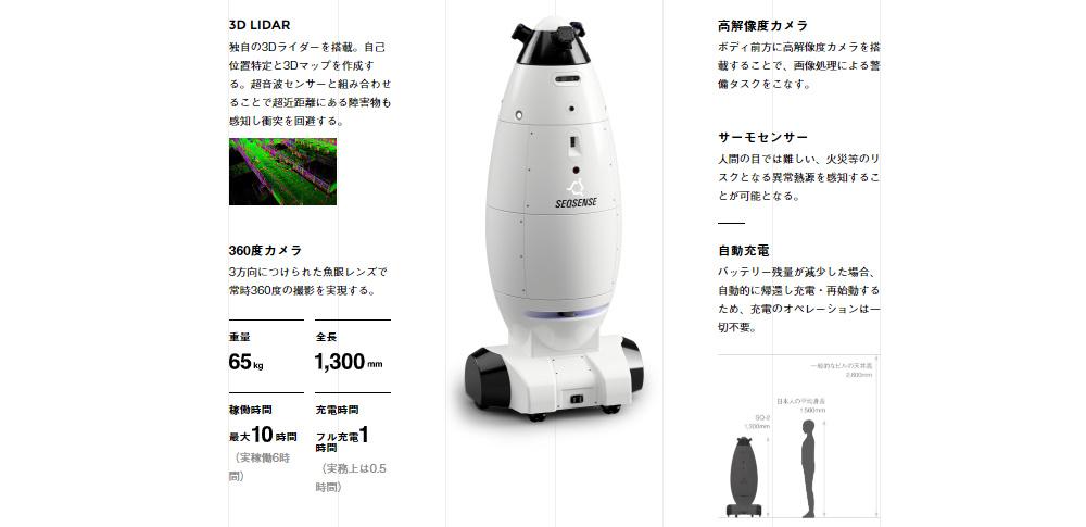 成田空港、自動警備ロボット「SQ-2」の導入を決定