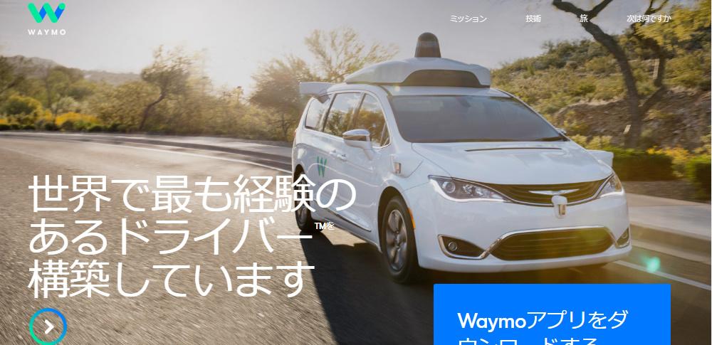 ウェイモがUPS社と自動運転による配送実験をスタート