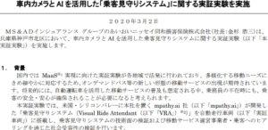 神戸市で自動運転「乗客見守りシステム」の実証実験|あいおいニッセイ損保