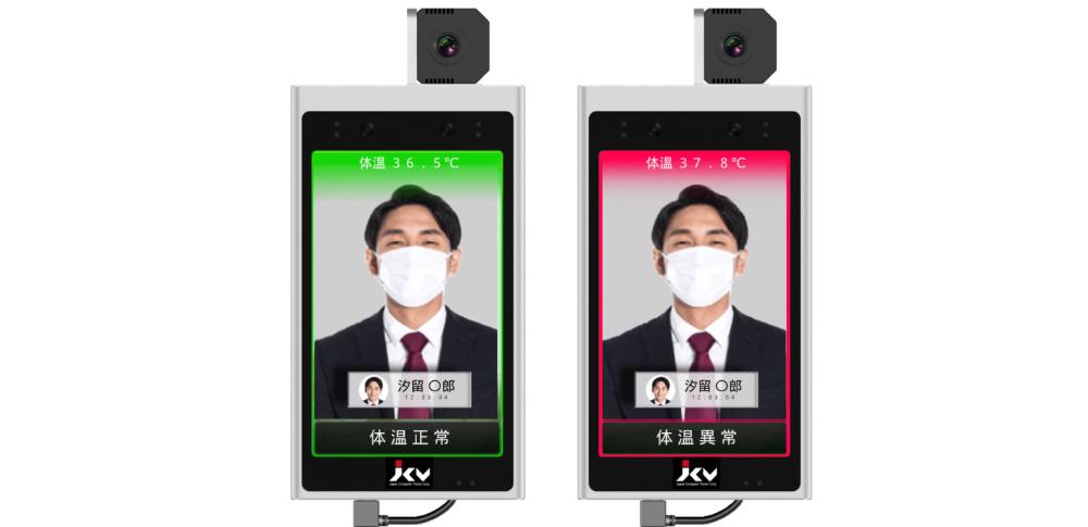 マスク着用でも顔認識、非接触で体温測定も|日本コンピュータビジョン