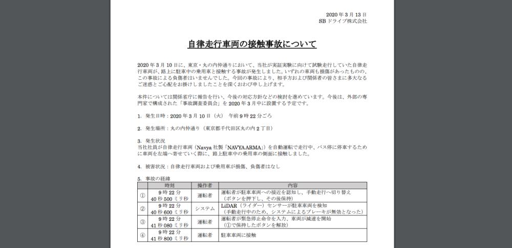 ソフトバンク子会社の自動運転車が東京丸の内で接触事故