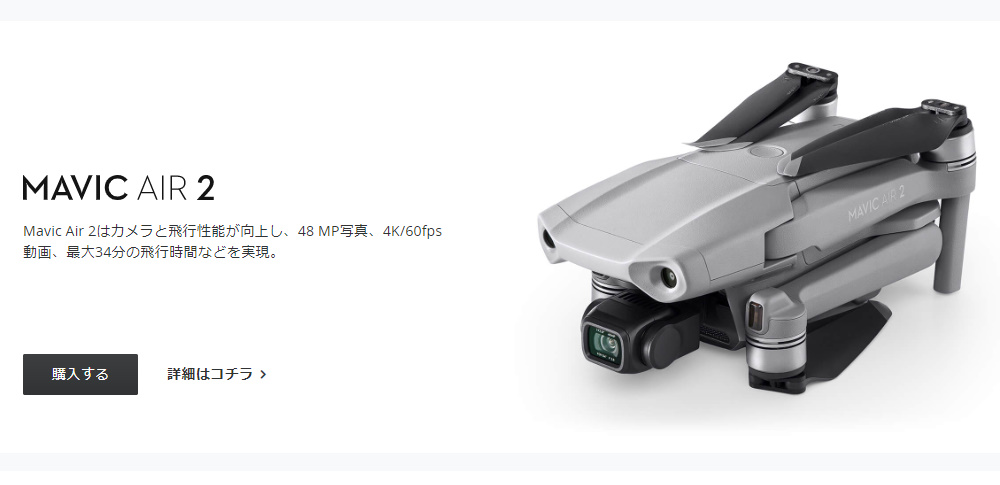 4K/60fps対応のドローン「Mavic Air 2」を発表|DJI JAPAN