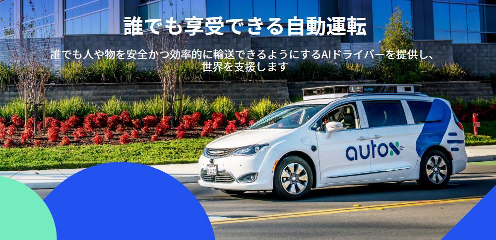AutoXの自動運転配車サービス、中国上海でテスト体験