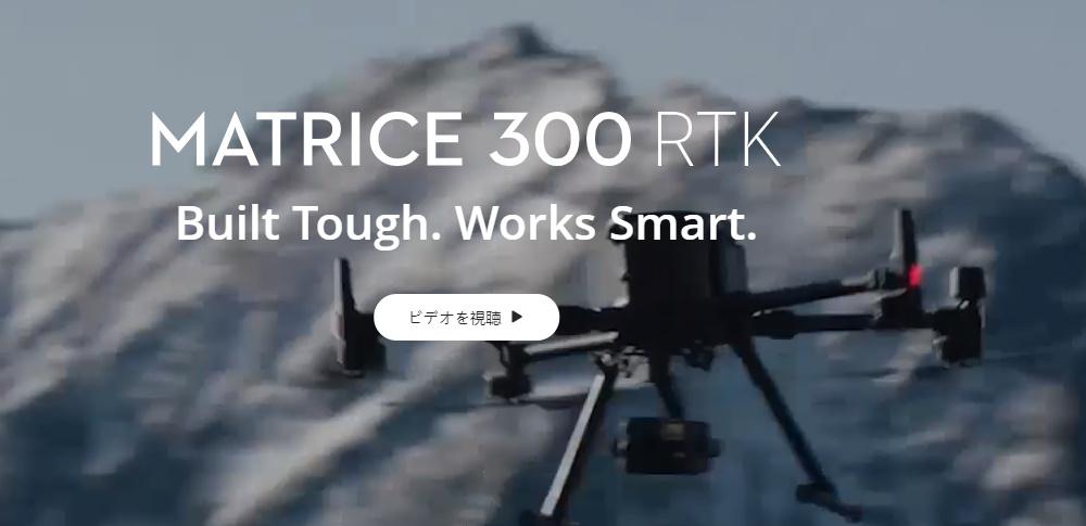 DJIが産業用ドローンプラットフォーム「Matrice 300 RTK」を発表