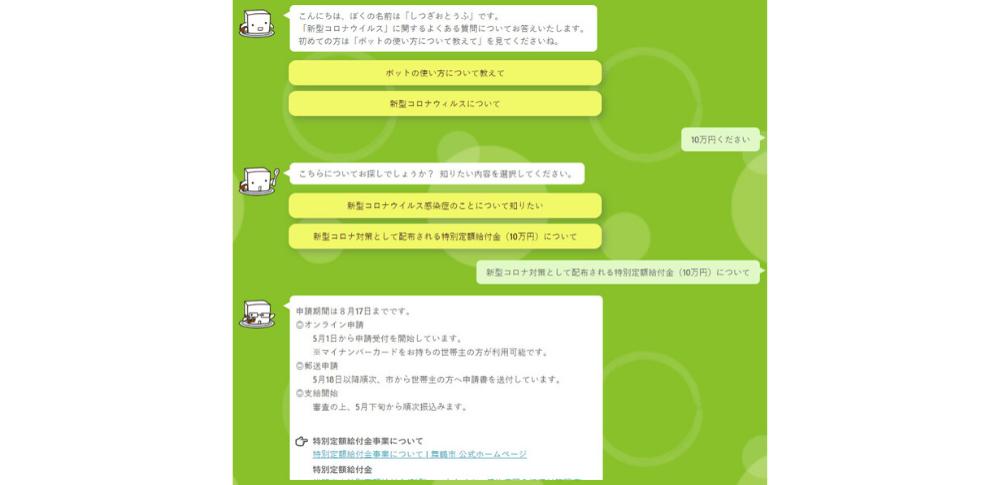 特別定額給付金の問い合わせにAI対応サービスを試験導入|舞鶴市