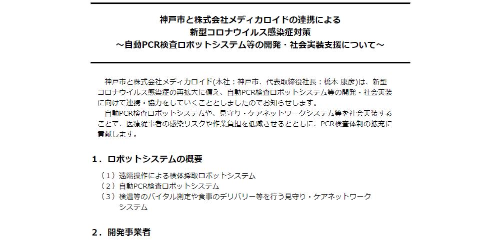 PCR検査を担うロボット開発、神戸市と協力し医師負担軽減へ|メディカロイド