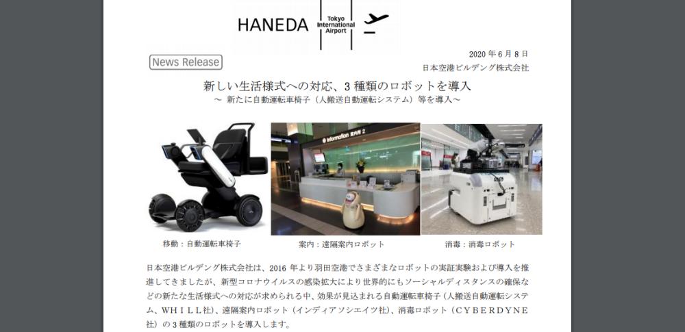 羽田空港ターミナル、自動消毒ロボなど3種のロボットを正式導入