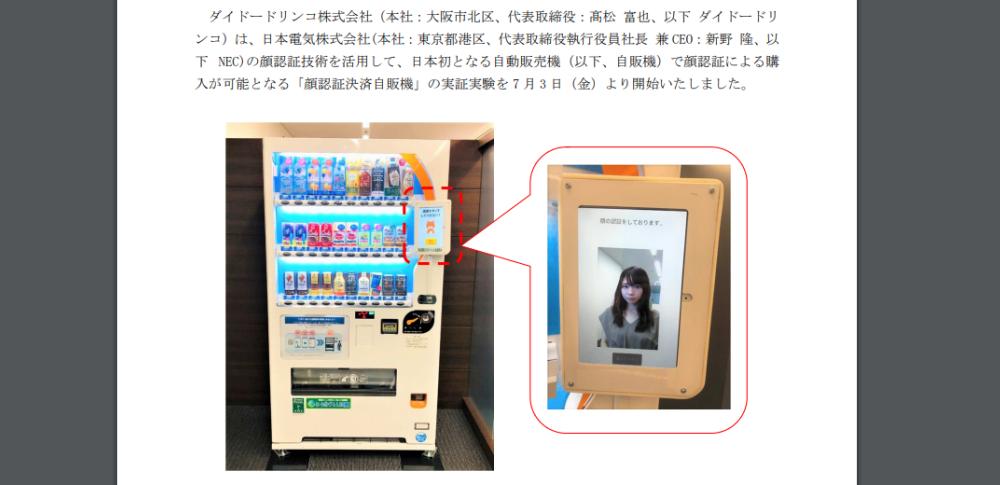 顔認証技術で購入できる自販機の実証実験を開始|ダイドードリンコ