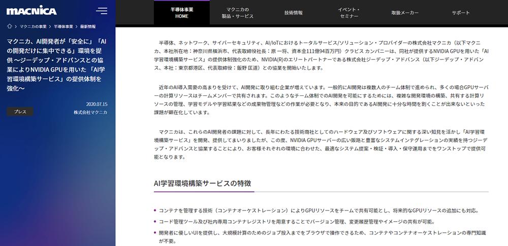 株式会社マクニカのAI学習環境構築サービス、NVIDIA製品対応へ