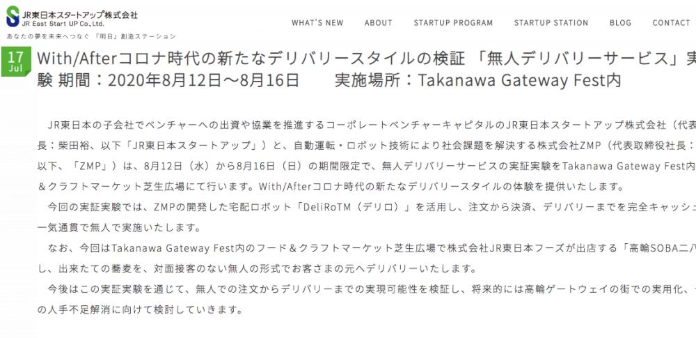 JR東日本スタートアップが自律ロボによる無人配送の実証実験