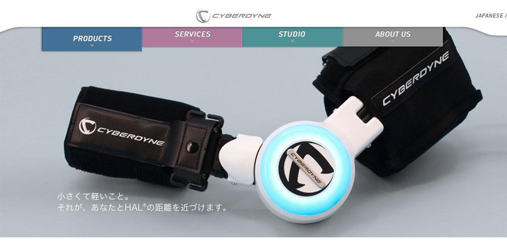サイバーダインがリハビリ用のロボスーツ開発、筋力低下時の活動支援