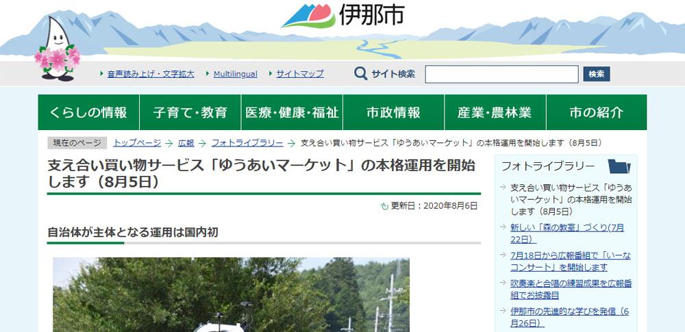 伊那市「ゆうあいマーケット」で日本初のドローン配送サービス