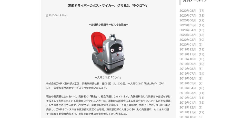 月1万円で乗り放題!ZMP社が高齢者向けにラクロを使ったサービス提供