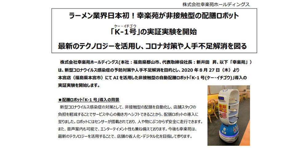 ラーメンチェーン店幸楽苑が自動運転配膳ロボットの導入へ!