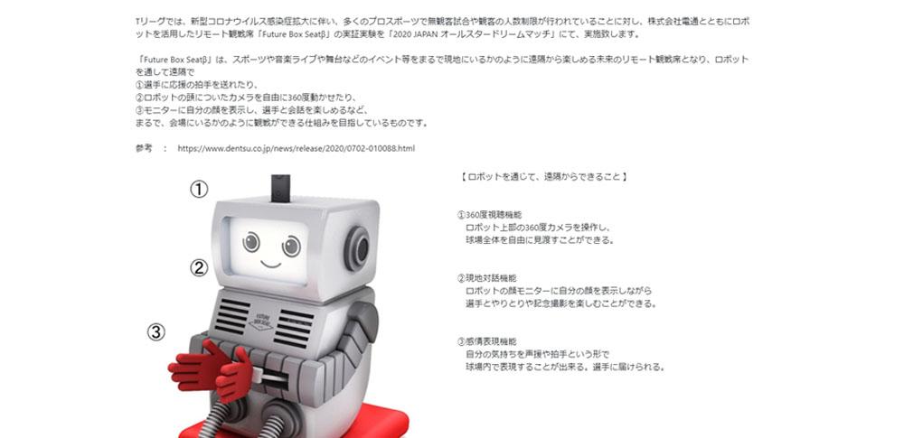 Tリーグがロボット観客席の実証実験、コロナ新時代のエンタメへ