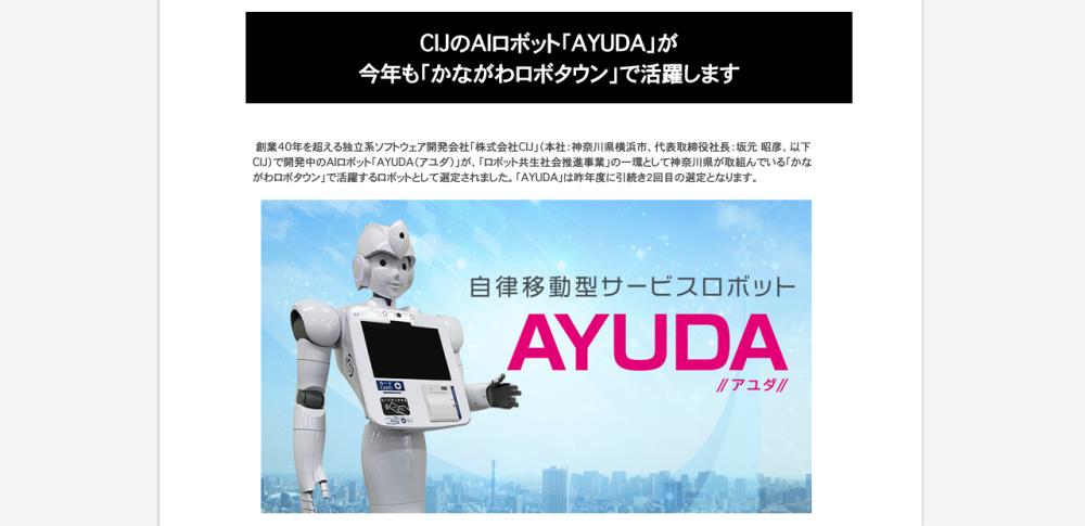 自律移動に接客対応、CJI社のロボット「アユダ」が実証実験