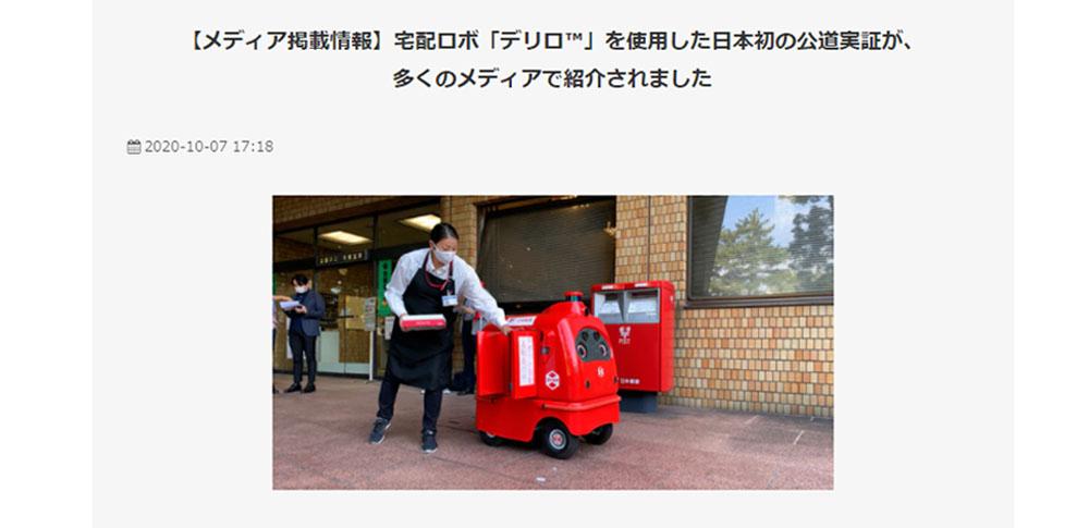 ZMPのデリロ、日本郵便が全国発の公道走行実験へ