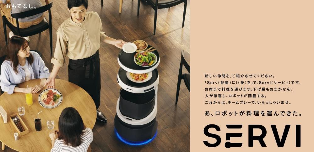 LiDAR搭載の配膳ロボ「サービィ」外食業界に革命を起こす可能性