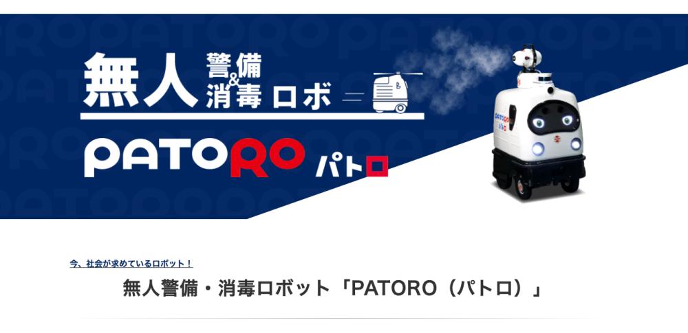 無人警備・消毒ロボット「パトロ」が地下街での実証実験