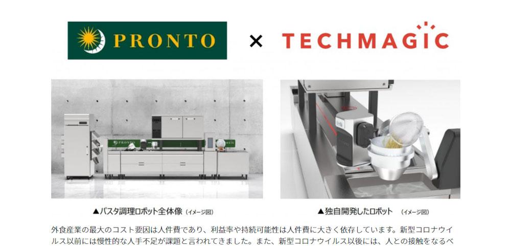 人と同じ複雑さを人と同じスピードで、TechMagicの自動パスタ調理ロボがすごい
