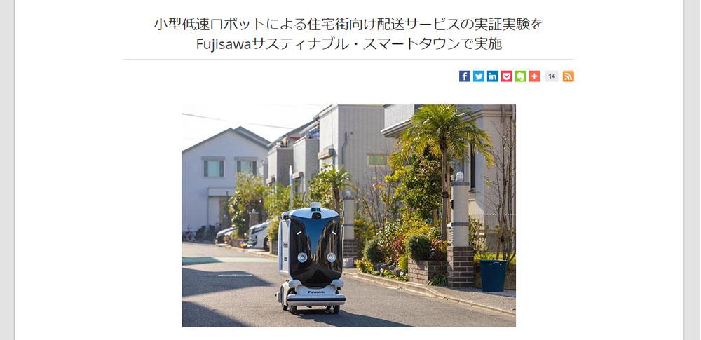 パナソニックが藤沢SSTで自動配送ロボットの実証実験