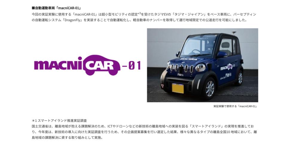 スマートアイランド推進実証調査に小型自動運転車両「macniCAR-01」