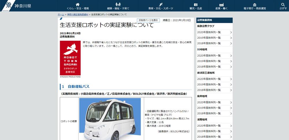 神奈川県、生活支援ロボットの実証実験を相次ぎ発表