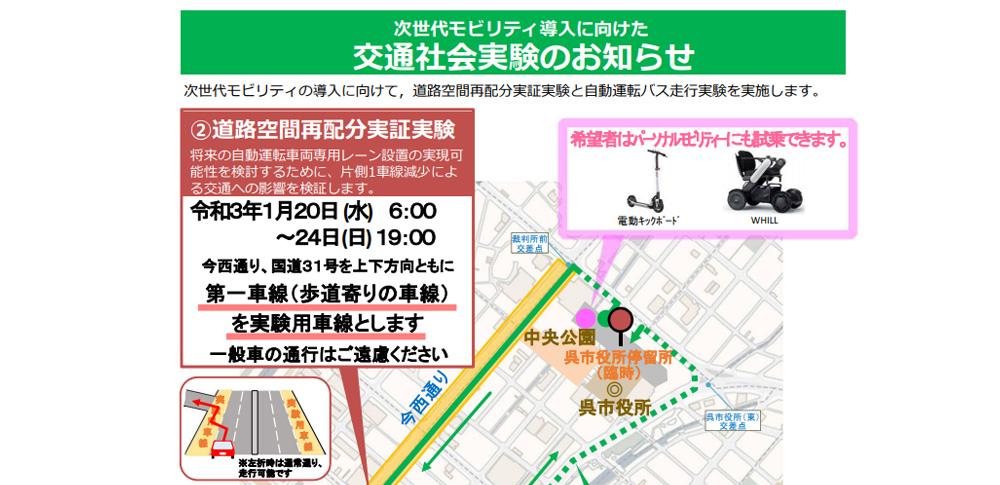広島県呉市で自動運転バス&パーソナルモビリティの運行実験