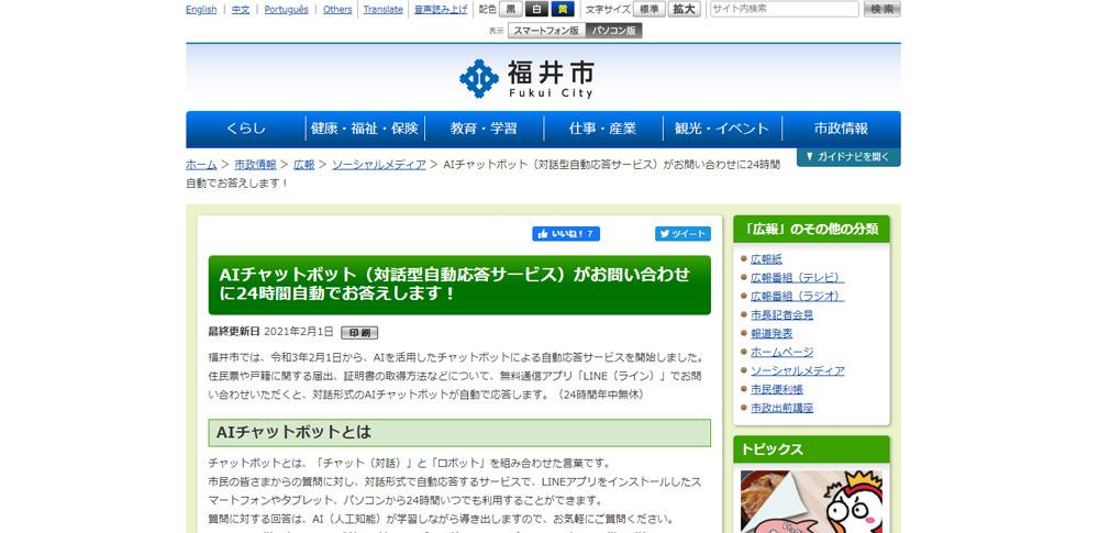 24時間対応可能 福井市がAIチャットボットを導入