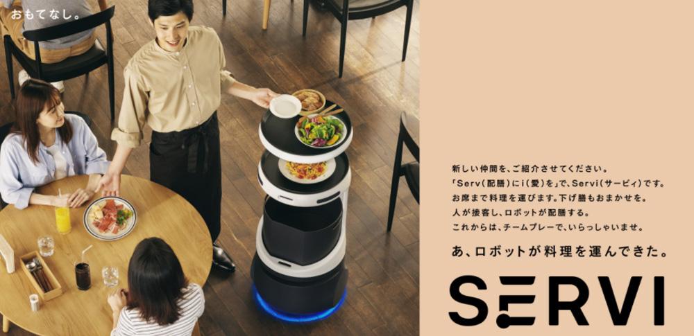 SBロボティクスの「Servi」(サービィ)」を正式導入|株式会社新星苑