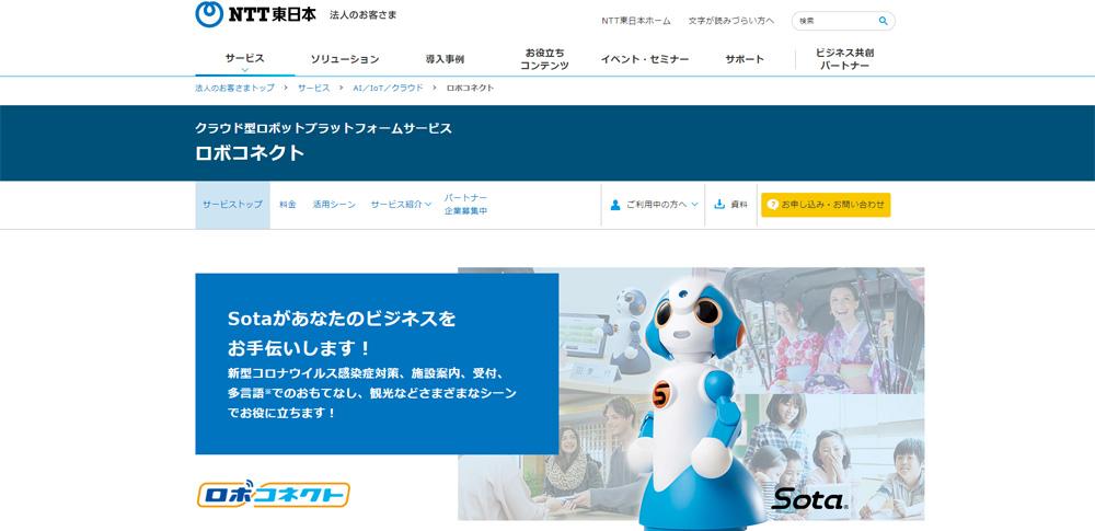 箱根湯本駅に人型ロボット「ソータ」設置 多言語による観光案内を提供