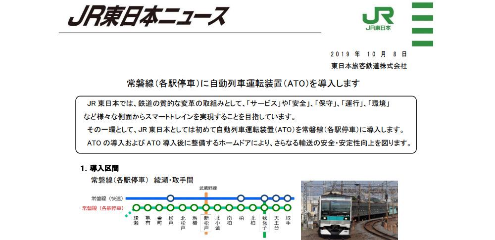 JR東日本が常磐線を自動化、他の路線に拡大検討も