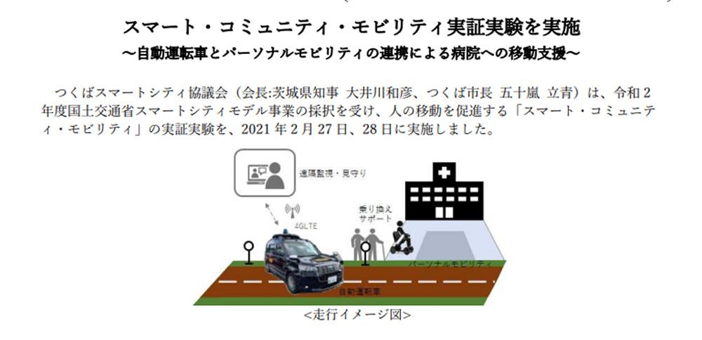 自動運転と自動車イスの連携実験をつくばスマートシティ協議会が実施