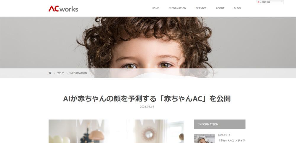 ACワークス、人工知能が赤ちゃんの顔を予測する「赤ちゃんAC」公開