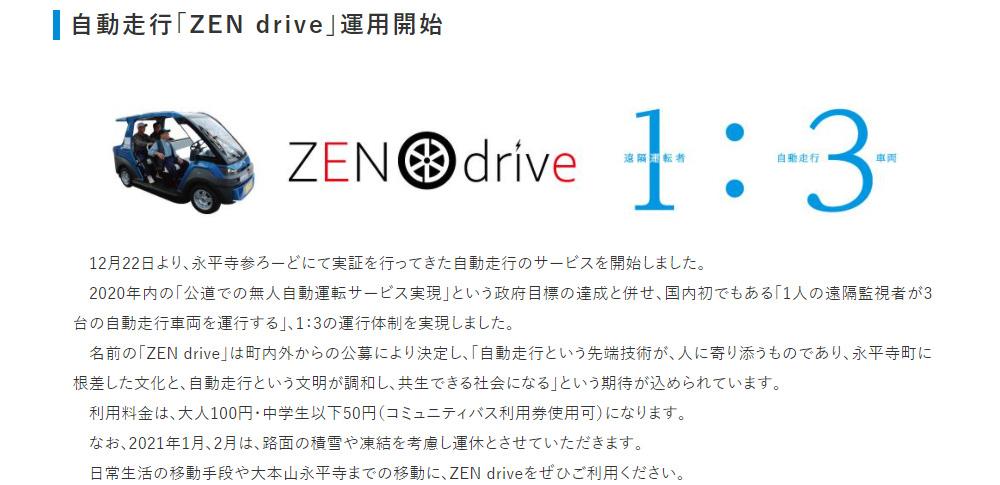 永平寺町で自動運転車が営業運行、国内初の事例