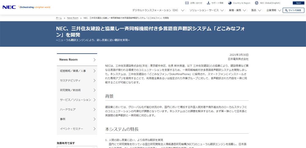 NEC、深層学習による建設現場向け多言語翻訳システムを開発