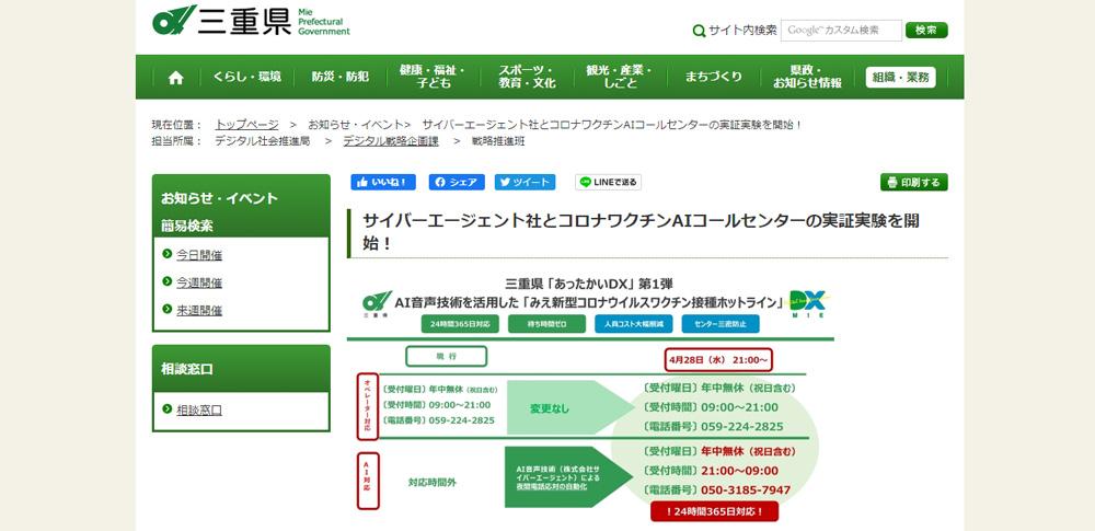 三重県、新型コロナワクチン相談に人工知能対応を試験導入