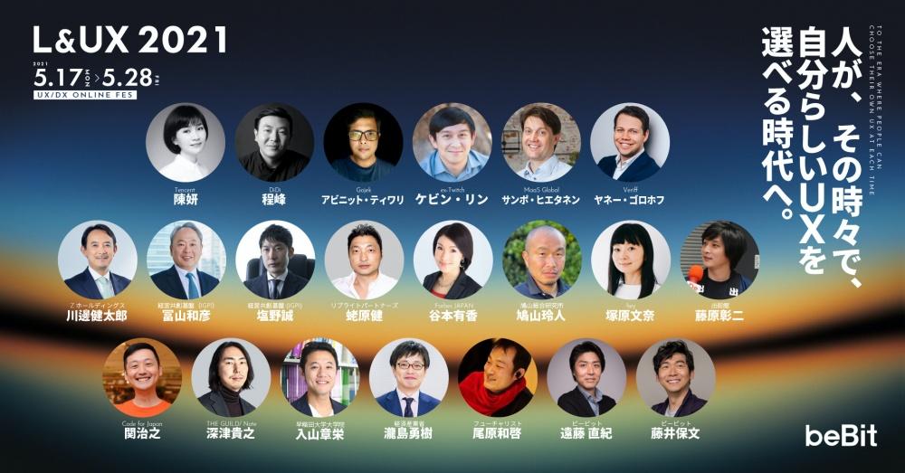 【オンラインイベント】UX起点のDXとは?全ビジネスパーソン必見、アフターデジタル社会で勝つために