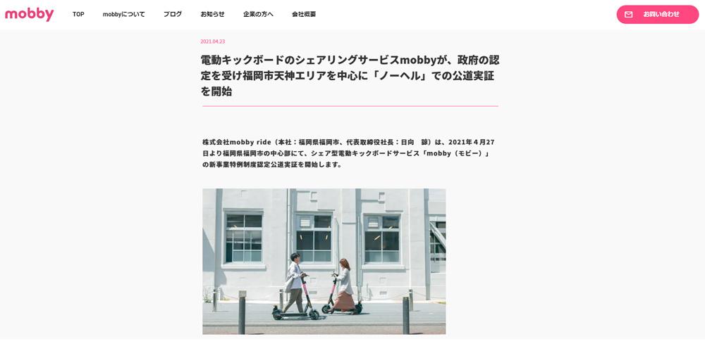 モビーライド社、福岡市内でヘルメットなし可の電動キックボード実証実験