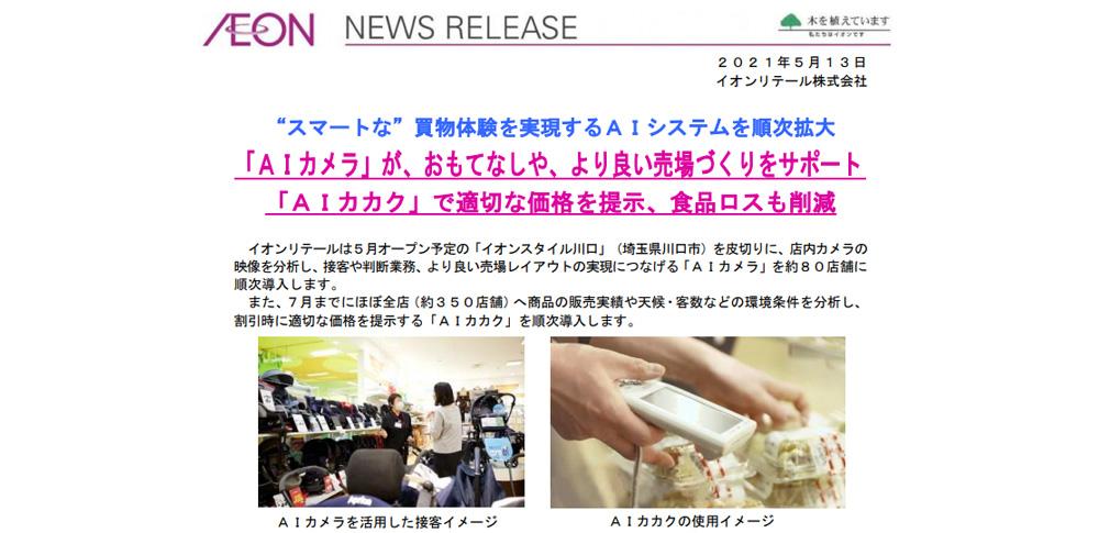 イオンリテール、AIカメラ150台を駆使した店舗を公開