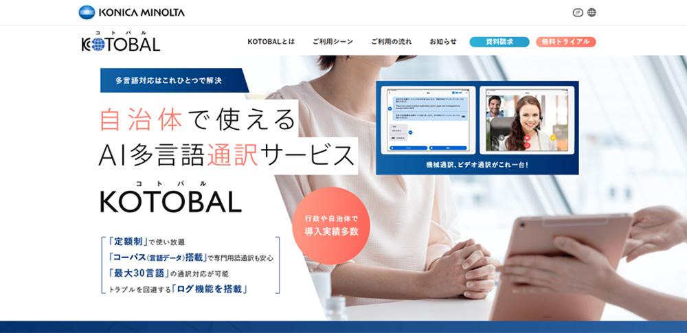 八戸市、多言語に対応するため人工知能搭載のタブレット端末導入
