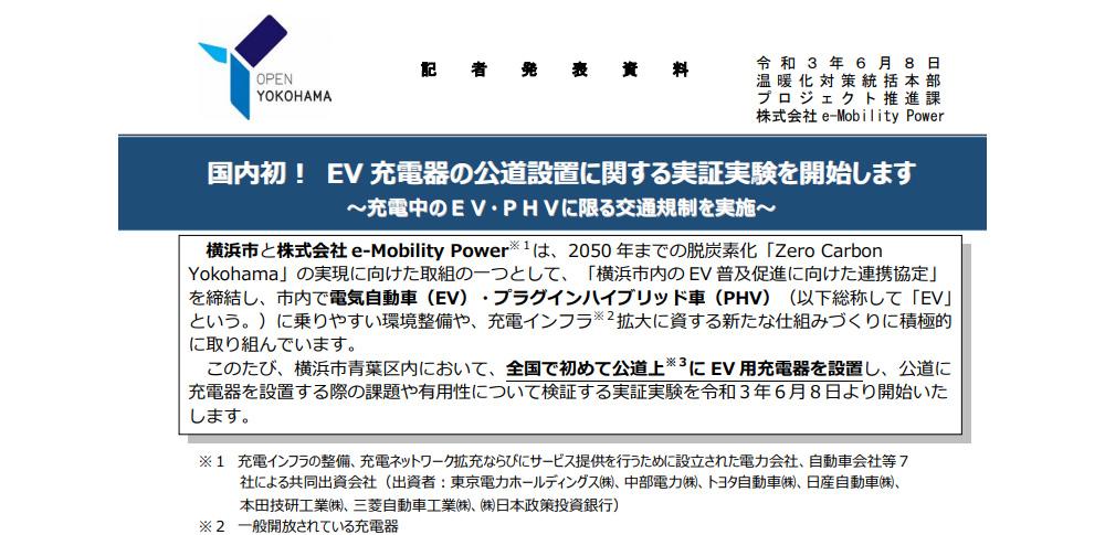 横浜市で全国初の公道設置EVステーション、有用性などを検証