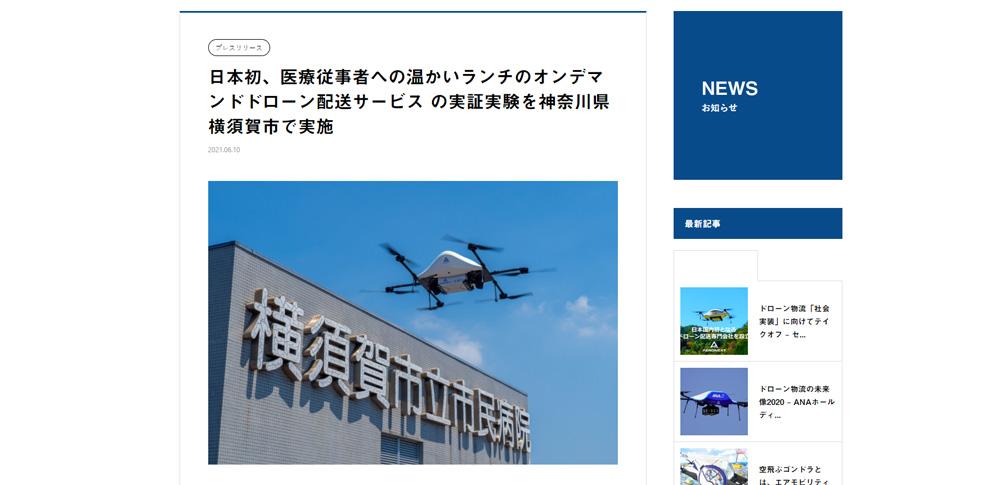 医療従事者に空から牛丼を配送実験 株式会社エアロネクスト