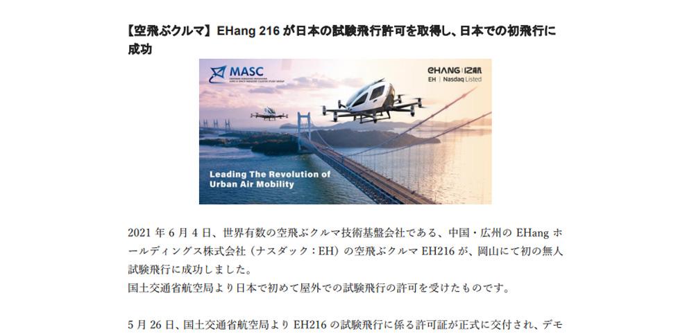 MASC、日本初の空飛ぶクルマの屋外テスト飛行実験