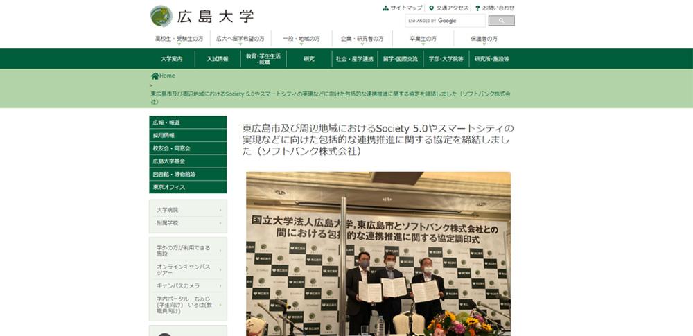 広島大学ら3者、スマートシティ実現に向け連携協定