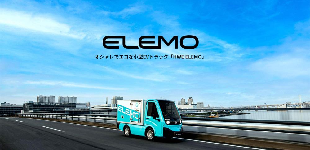 CO2ゼロの小型EVトラック「ELEMO」が正式販売へ